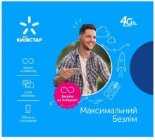 Тариф Киевстар макс/без за 300грн/мес+Пакет+Настройка оборудования+услуга банка 5грн (1 месяц Free)